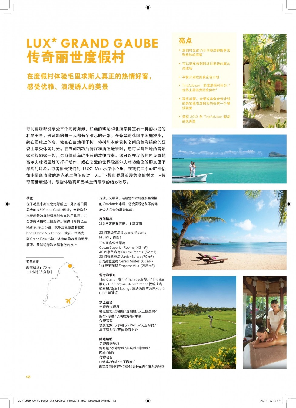 丽世酒店资料 LUX Resorts Info 12.jpg