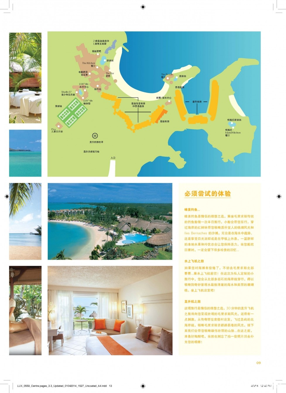 丽世酒店资料 LUX Resorts Info 13.jpg