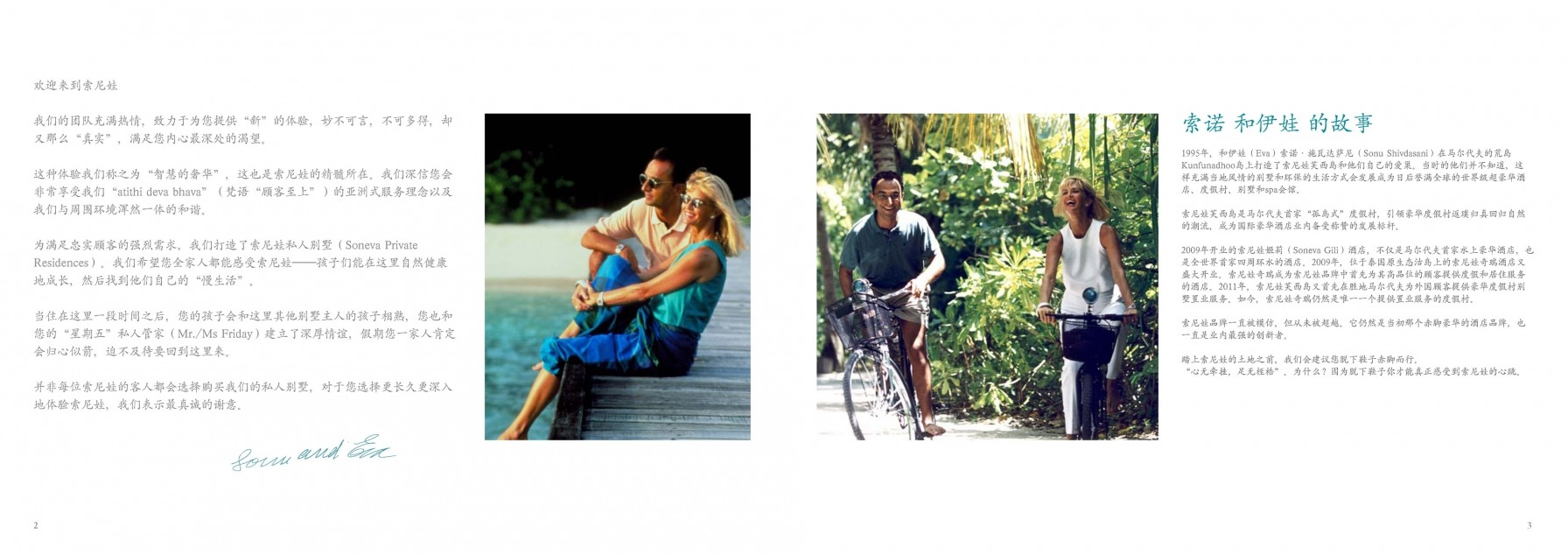Soneva_Fushi_Private_Residences_Mandarin_Brochure 2.jpg