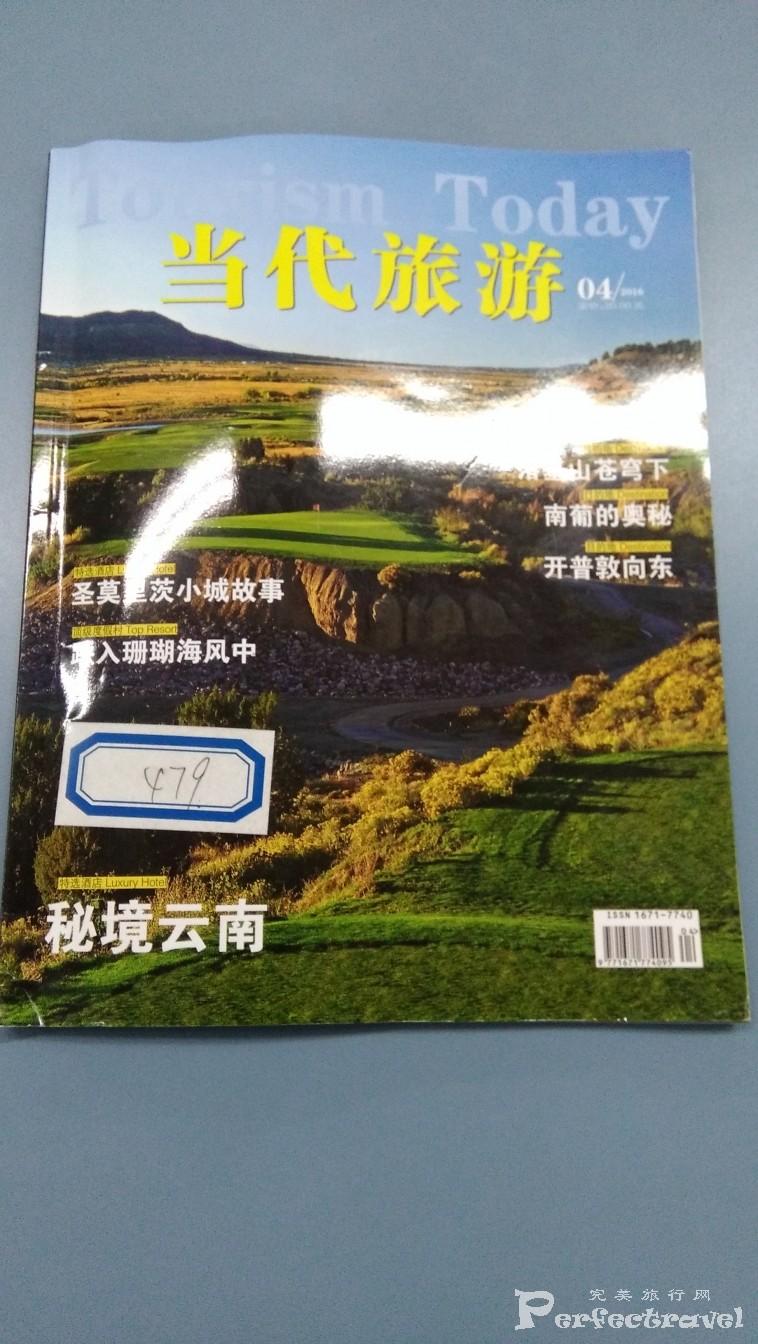 杂志也有假冒伪劣:旅行作家遭剽窃,追索责任遇假刊 - 完美旅行Perfectravel - 完美旅行Perfectravel的博客