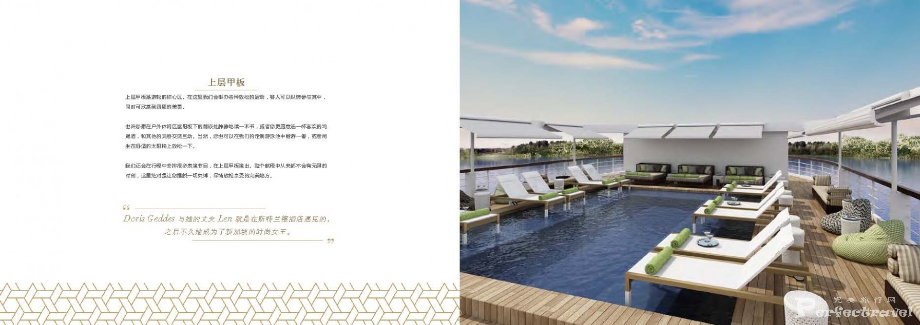 The Strand Cruise Brochure_CN_Page_11.jpg