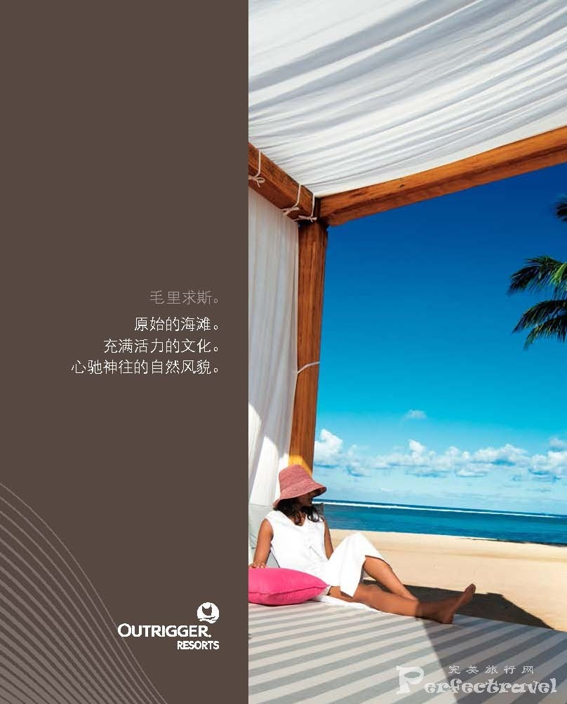 Brochure_OutriggerMauritius_CN_Page_1.jpg