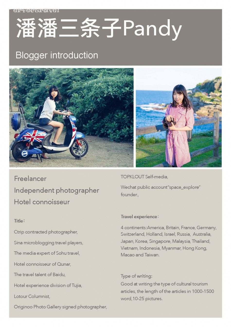 Blogger Introduction_Page_1.jpg
